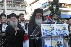 Κοζάνης Παύλος: «Δε χαρίζουμε τα ιερά της φυλής μας»