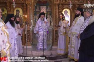 Θεία Λειτουργία από τον Κηφισίας Κύριλλο στο μαρτυρικό Μάτι