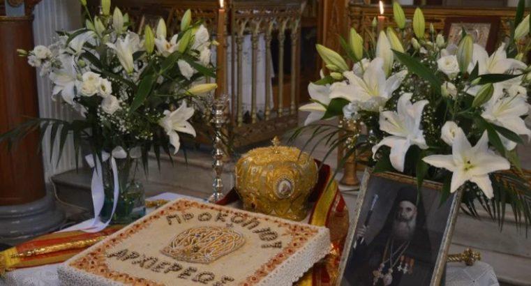 Τίμησαν τη μνήμη του πρ. Κεφαλληνίας Προκοπίου στο Γύθειο