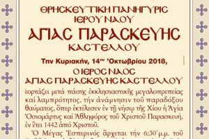 Στο Καστέλλο της Χίου τιμούν το θαύμα της Αγίας Παρασκευής