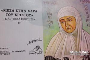 Ο Μητροπολίτης Αργολίδος Νεκτάριος σε ημερίδα για την Γερόντισσα Γαβριηλία στην Θεσσαλονίκη