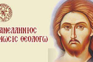 Ημερίδα της ΠΕΘ στη Θεσσαλονίκη για τα νέα Θρησκευτικά