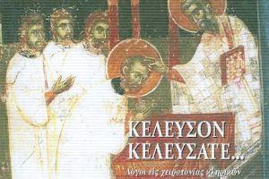 Το  νέο βιβλίο του Μητροπολίτη Αρκαλοχωρίου κ. Ανδρέα Νανάκη- Καθηγητή ΑΠΘ