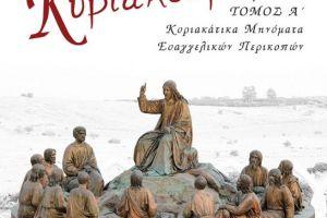 Κυριακοδρόμιο (Κυριακάτικα μηνύματα ευαγγελικών περικοπών) – Τόμος Α΄ (2018)-από τον Αρχιμ. Νεκτάριο Μουλατσιώτη