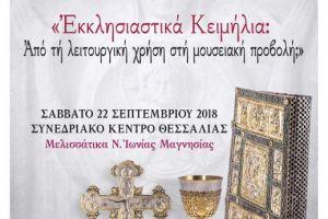 Πανελλήνιο Επιστημονικό Συνέδριο περί Ιερών Κειμηλίων στον Βόλο