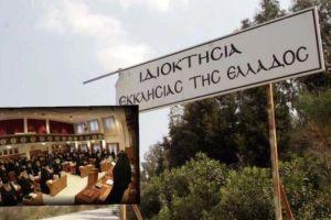 Μια εχθρική απόφαση του ΣτΕ για τα οικονομικά της Εκκλησίας της Ελλάδος