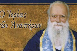 Αφιέρωμα στον ιερέα των αναπήρων π. Θησέα Κυπριώτη, από το «ΕΝΟΡΙΑ εν δράσει…»