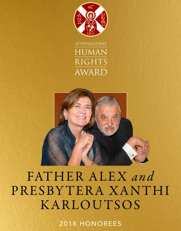 Το «Αθηναγόρειο Βραβείο» 2018,στον διακεκριμένο  Πρωτοπρεσβύτερο  π. Αλέξανδρο Καρλούτσο και στην Πρεσβυτέρα Ξανθή.