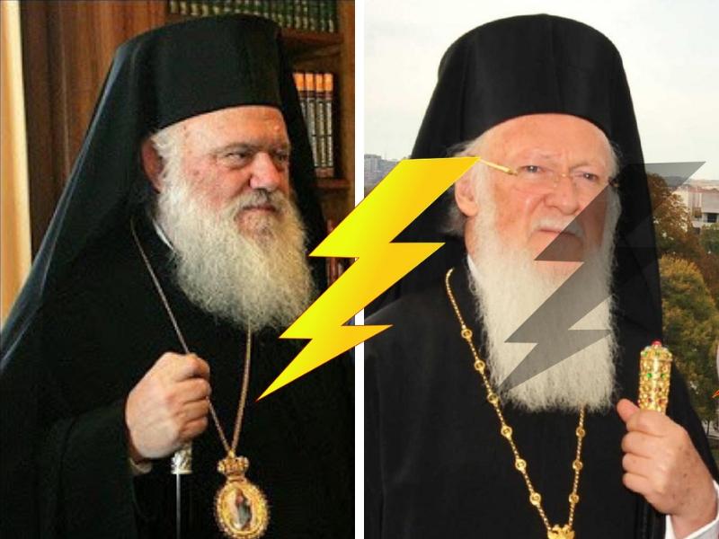 «Δεν ευοδούται Παναγιώτατε..»   • Ματαιώθηκε η προγραμματισμένη για αύριο επίσκεψη του Πατριάρχη στον Αρχιεπίσκοπο