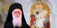 Το ΑΠΘ θα τιμήσει τον Αρχιεπίσκοπο Αλβανίας Αναστάσιο