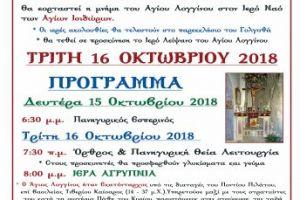 Στους Αγίους Ισιδώρους  Λυκαβηττού εορτάζεται  η μνήμη του Αγίου Λογγίνου