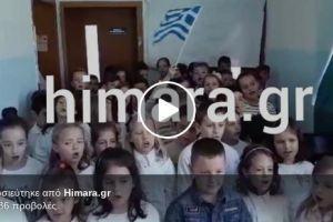 Συγκίνηση: Τα Ελληνόπουλα της Χειμάρας ψάλλουν τον Εθνικό μας Ύμνο