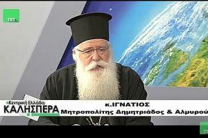 Ο Σεβ. Δημητριάδος κ.Ιγνάτιος για τη Συνταγματική Αναθεώρηση, «Ουκρανικό» και Πατριαρχείο