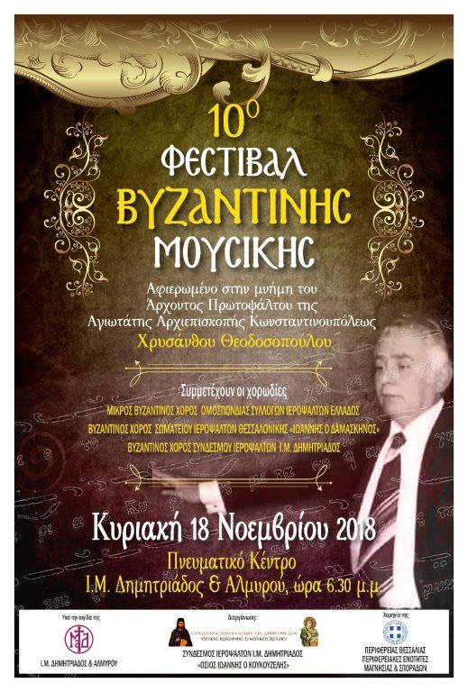 You are currently viewing 10Ο Φεστιβάλ Βυζαντινής Μουσικής στον Βόλο