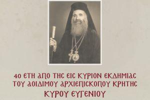 Η Εκκλησία της Κρήτης τιμά τη μνήμη του Αρχιεπισκόπου Κρήτης Ευγενίου