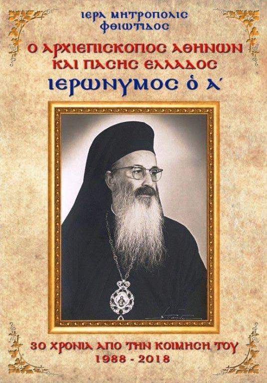 Μνημόσυνο στη Λαμία για έναν μεγάλο Αρχιεπίσκοπο: Ιερώνυμο τον Α΄ ( Κοτσώνη)