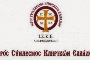Με έκτακτο ανακοινωθέν ο Ιερός Σύνδεσμος Κληρικών Ελλάδος ζητά από τους Μητροπολίτες να σταματήσουν την επαίσχυντη συμφωνία Ιερωνύμου -Τσίπρα