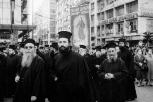 Η εκκλησιαστική κρίση του 1987: Ομοιότητες και… διαφορά!