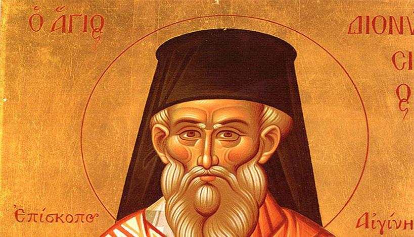 Η δολοφονία του αδελφού του Αγίου Διονυσίου του Κωνσταντίνου