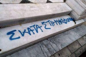 Βεβήλωσαν οι άνανδροι τον Μητροπολιτικό Ναό Χίου με συνθήματα κατά Σεβ. Χίου Μάρκου