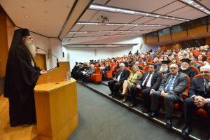 Η Μητρόπολη και το Πανεπιστήμιο Πειραιώς πραγματοποίησαν κοινή εκδήλωση για τους Τρεις Ιεράρχες, προστάτες της παιδείας.