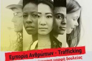 Διαβαλκανική Συνάντηση στον Βόλο για την εμπορία ανθρώπων – Ομιλία του Στρατηγού Μανώλη Σφακιανάκη στο Πν. Κέντρο