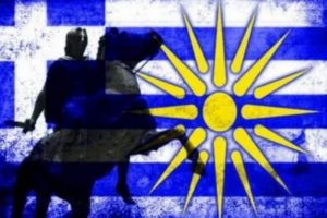 """Τέσσερις Μητροπολίτες με επιστολή τους για τη Μακεδονία επισημαίνουν: """"Η Ελλάδα μας κινδυνεύει"""""""