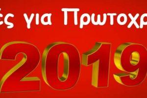 Ο «Εξάψαλμος» εύχεται σε όλο τον κόσμο καλή, ευλογημένη και δημιουργική χρονιά. Υγεία, δύναμη, αντοχές και υπομονή! Ο καλός Θεός δεν θα επιτρέψει στο κακό που καραδοκεί να μας αλλοιώσει να επιτύχει να λεηλατήσει τις ψυχές μας! Ο Θεός αιώνες τώρα σώζοι (και…σώζει) την Ελλάδα μας!