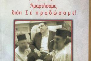 Ο Μητροπολίτης Καλαβρύτων Αμβρόσιος αποχαιρετά το ποίμνιό του μέσω ενός βιβλίου το οποίο αναφέρεται στην αποχριστιανοποίηση της χώρας με την ανοχή της Εκκλησίας