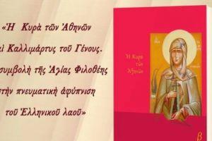Παρουσίαση Αφιερωματικού Τόμου προς τιμήν της Αγ. Φιλοθέης από την Ι. Αρχιεπισκοπή Αθηνών