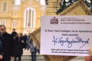 Ο Αλεξανδρουπόλεως Άνθιμος κέρασε συνολικά 313 καφέδες στη μαθητιώσα νεολαία