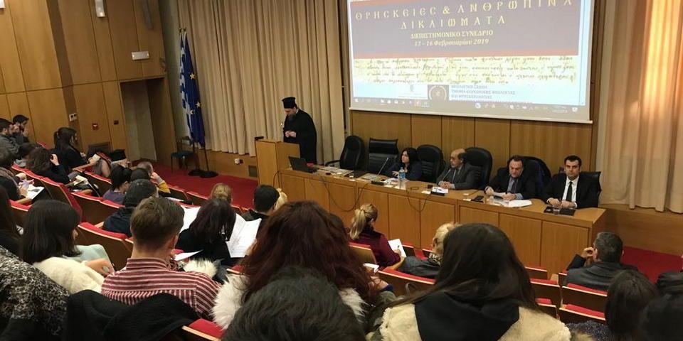 You are currently viewing O Μητροπολίτης Νέας Ιωνίας Γαβριήλ εισηγητής σε Διεπιστημονικό Συνέδριο του Πανεπιστημίου Αθηνών για τα Ανθρώπινα Δικαιώματα