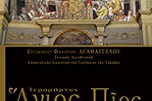 •Ιερομάρτυς 'Αγιος Πίος, Επίσκοπος Ρώμης  Επισκόπου Φαναρίου Αγαθαγγέλου