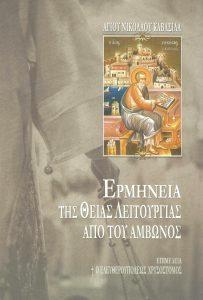 Νέο βιβλίο του Σεβ. Ελευθερουπόλεως Χρυσοστόμου: «Αγίου Νικολάου Καβάσιλα, Ερμηνεία της Θείας Λειτουργίας από του άμβωνος»