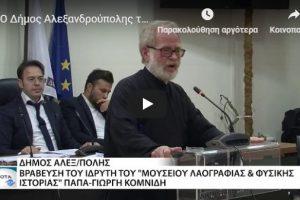 Ο Δήμος Αλεξανδρούπολης τίμησε τον παπα-Γιώργη Κομνίδη