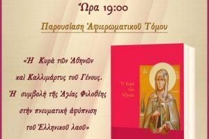 Παρουσίαση Αφιερωματικού Τόμου προς τιμήν της Αγίας Φιλοθέης