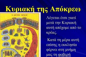 Το «πάντρεμα» του καρναβαλιού με το Χριστιανισμό-Θεολογική προσέγγιση – Από την Ιερά Μητρόπολη Κωνσταντίας και Αμμοχώστου Κύπρου