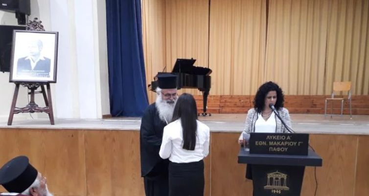 Ο Χαιρετισμός του Μακ. Αρχιεπισκόπου Κύπρου κ.κ. Χρυσοστόμου στο Φιλολογικό Μνημόσυνο του Ευαγόρα Παλληκαρίδη στην Πάφο