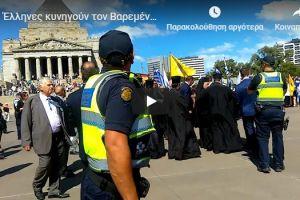 Τόβαλε στα πόδια ο Βαρεμένος μετά τις έντονες αποδοκιμασίες στην Αυστραλία: Στημένη αθλιότητα με φασιστικά συνθήματα, κατά τον Αντιπρόεδρο της Βουλής