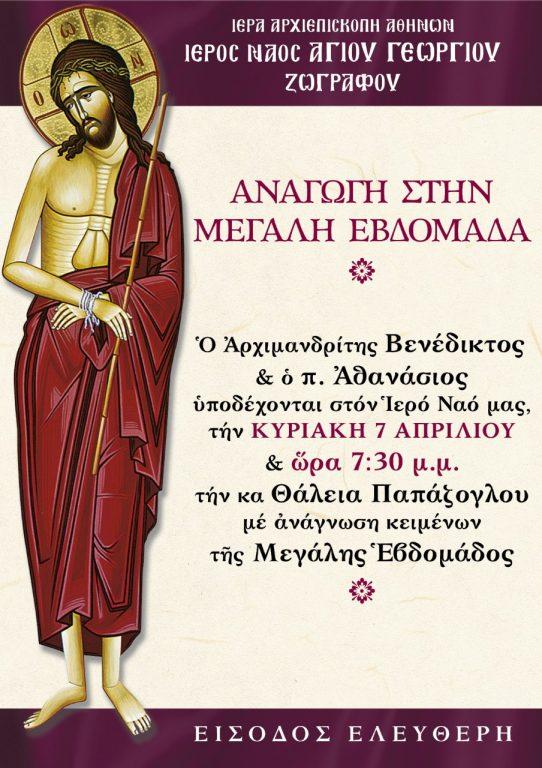 Εκδήλωση στον Ιερό Ναό Αγίου Γεωργίου Ζωγράφου για την Μεγάλη Εβδομάδα