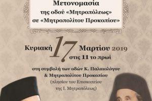 ΟΔΟΣ ΜΗΤΡΟΠΟΛΙΤΟΥ ΠΡΟΚΟΠΙΟΥ