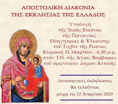 Υποδοχή ιεράς Εικόνος Παναγίας του Τιχβίν στο Προσκύνημα της Αγ. Βαρβάρας