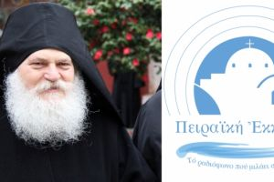 Ο Ηγούμενος της Ιεράς Μεγίστης Μονής Βατοπεδίου με νέα εκπομπή για τον Ραδιοφωνικό Σταθμό της Πειραϊκής Εκκλησίας.