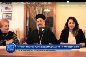 Ύμνοι της μεγάλης εβδομάδας από τη χορωδία Χίου στον Μητροπολητικό ναό Χίου