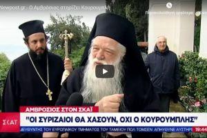 Ο Αμβρόσιος στηρίζει Κουρουμπλή και «αφορίζει» ΣΥΡΙΖΑ: «Άνοιξαν τα στόματά τους και λένε ανοησίες, ψυχορραγούν»