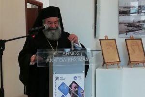 Ο Μητροπολίτης Μάνης Χρυσόστομος σε συνέδριο για το Γιάννη Ρίτσο