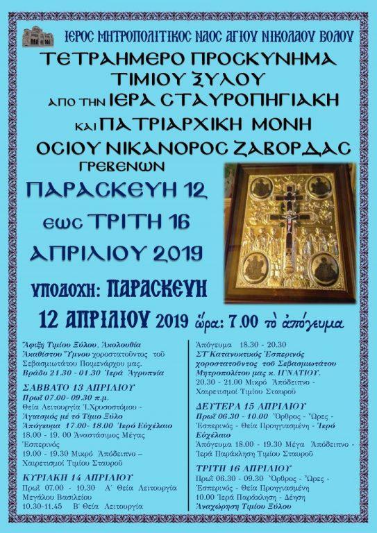 Τετραήμερο προσκύνημα Τιμίου Ξύλου στον Μητροπολιτικό  Ναό Αγίου Νικολάου Βόλου