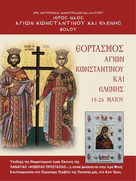 Η θαυματουργός  εικόνα της Παναγίας «Φοβεράς Προστασίας» από το Άγιο Όρος στον Ι.Ναό Αγίων Κωνσταντίνου και Ελένης Βόλου