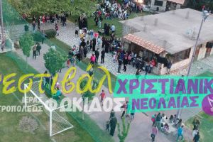 1ο Φεστιβάλ Χριστιανικής Νεολαίας της Ιεράς Μητροπόλεως Φωκίδος