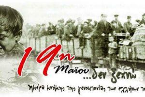 Διωκόμενοι αλλ' ουκ εγκαταλειπόμενοι… 100 χρόνια από τη Γενοκτονία-Μακεδονία και μέλλον